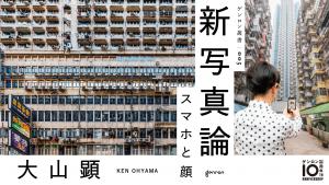 『新写真論』より 「写真を変えた猫」|大山顕