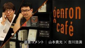 ゲンロンカフェ選書コメント(2)|山本貴光+吉川浩満